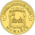 Монета 10 рублей 2015г. Города Воинской Славы - Можайск, UNC
