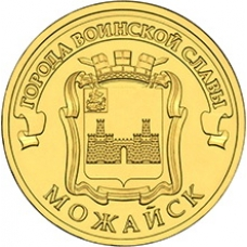 Памятная монета 10 рублей 2015г. Города Воинской Славы - Можайск