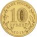 10 рублей 2016г. Города Воинской Славы - Петрозаводск
