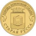 Монета 10 рублей 2016г. Города Воинской Славы - Старая Русса, UNC