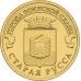 Памятная монета 10 рублей 2016г. Города Воинской Славы - Старая Русса