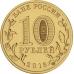 10 рублей 2016г. Города Воинской Славы - Гатчина