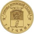Монета 10 рублей 2016г. Города Воинской Славы - Гатчина, UNC