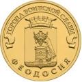 Монета 10 рублей 2016г. Города Воинской Славы - Феодосия, UNC