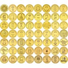 Набор памятных монет 10 рублей серии Города Воинской Славы 2010-2016гг., 55 монет, UNC