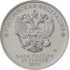 25-ти рублевые монеты из недрагоценного сплава