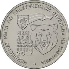 25 рублей 2017 года Чемпионат мира по практической стрельбе из карабина