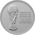 25 рублей 2018 года ЧМ по футболу FIFA 2018 в России - Кубок Чемпионата, Cu-Ni, Ац
