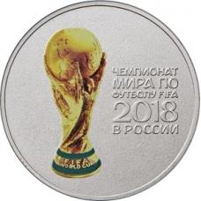 25 рублей 2017 года Чемпионат мира по футболу FIFA 2018 в России - Кубок Чемпионата, цветная, Cu-Ni, Ац