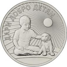 25 рублей 2017 года Дари добро детям, Cu-Ni, Ац