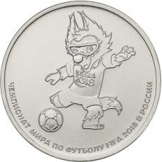 25 рублей 2017 года ЧМ по футболу FIFA 2018 в России - Талисман Чемпионата, Cu-Ni, Ац