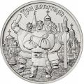 25 рублей 2017 года Российская (советская) мультипликация - Три Богатыря, Cu-Ni, Ац