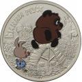 25 рублей 2017 года Российская (советская) мультипликация - Винни Пух, цветная, Cu-Ni, Ац