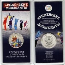 25 рублей 2019 года Российская (советская) мультипликация - Бременские музыканты, Cu-Ni, Ац