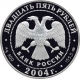 Монеты 25 рублей серебро
