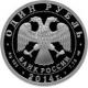 Серебряные монеты 1 рубль