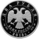 Монеты 2 рубля серебро