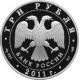 Монеты 3 рубля серебро