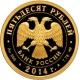 Золотые монеты СССР и Российской Федерации