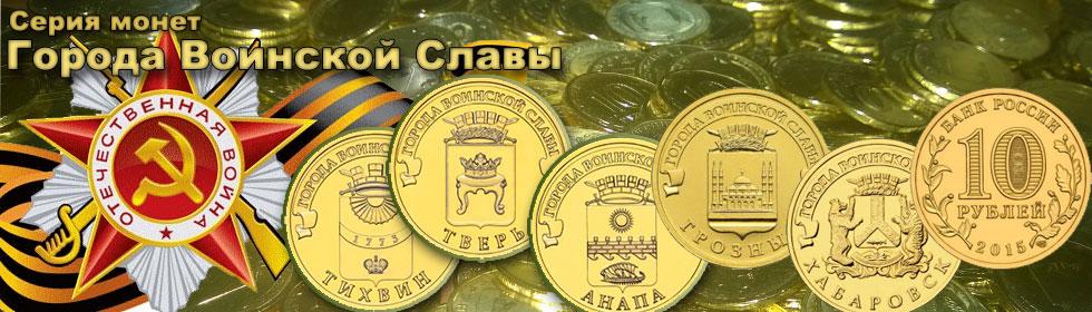Памятные монеты 10 рублей Города Воинской Славы