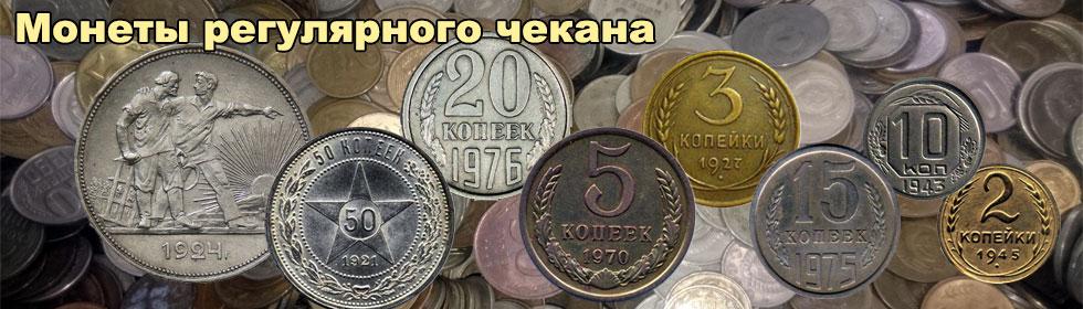Погодовка монет РСФСР и СССР