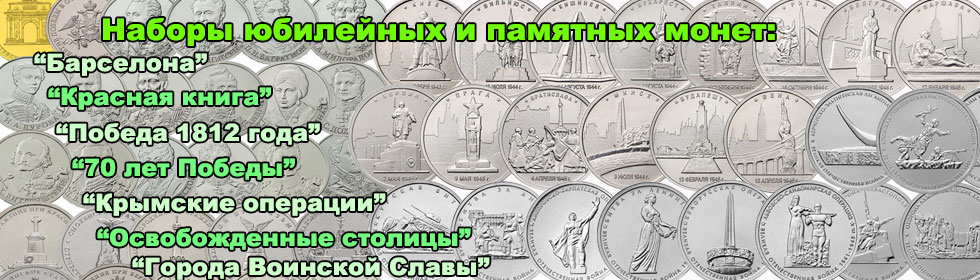 Наборы памятных монет