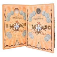 Официальный набор монет Бородино с жетоном ММД (28 монет)