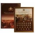Официальный набор Бородино в багете СПМД с жетоном (28 монет)