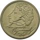 Монеты РФ после 1997 года