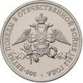 2 рубля 2012г. Война 1812 года - Эмблема, UNC