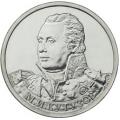 2 рубля 2012г. Война 1812 года - М.И. Кутузов, UNC