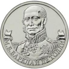 2 рубля 2012г. Война 1812 года - М.Б. Барклай де Толли, UNC