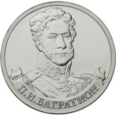 2 рубля 2012г. Война 1812 года - П.И. Багратион, UNC