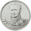 2 рубля 2012г. Война 1812 года - Л.Л. Беннигсен, UNC