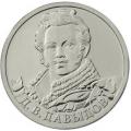 2 рубля 2012г. Война 1812 года - Д.В. Давыдов, UNC