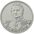 2 рубля 2012г. Война 1812 года - Д.С. Дохтуров, UNC