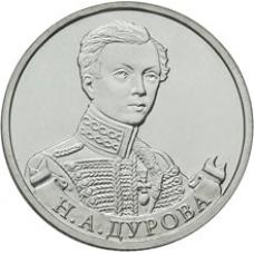 2 рубля 2012г. Война 1812 года - Н.А Дурова, UNC