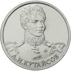 2 рубля 2012г. Война 1812 года - А.И Кутайсов, UNC