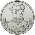 2 рубля 2012г. Война 1812 года - М.А. Милорадович, UNC