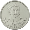 2 рубля 2012г. Война 1812 года - Н.Н. Раевский, UNC