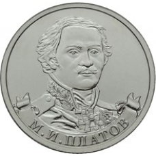 2 рубля 2012г. Война 1812 года - М.И. Платов, UNC