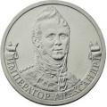 2 рубля 2012г. Война 1812 года - Император Александр I, UNC