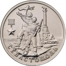 2 рубля 2017г. Город-герой Севастополь, UNC