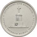 5 рублей 2012г. Война 1812 года - Сражение при Красном, UNC