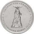 5 рублей 2012г. Война 1812 года - Смоленское сражение, UNC