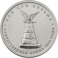 5 рублей 2012г. Война 1812 года - Бой при Вязьме, UNC
