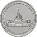 5 рублей 2012г. Война 1812 года - Малоярославецкое сражение, UNC