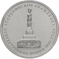 5 рублей 2012г. Война 1812 года - Тарутинское сражение, UNC