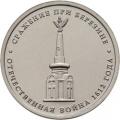 5 рублей 2012г. Война 1812 года - Cражение при Березине, UNC