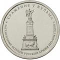 5 рублей 2012г. Война 1812 года - Сражение у Кульма, UNC